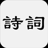 古詩詞大全(收錄古詩詞7804首,作者3129人) icon