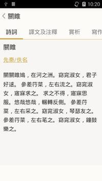 古詩詞大全(收錄古詩詞7804首,作者3129人) apk screenshot