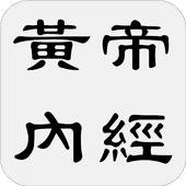 黃帝內經 icon