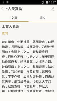 黃帝內經 apk screenshot