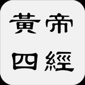 黃帝四經 icon