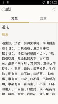 黃帝四經 apk screenshot