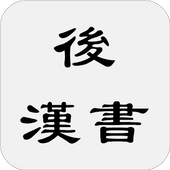 後漢書 icon