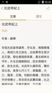 後漢書 apk screenshot