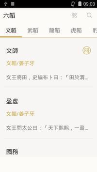 六韜(又稱太公六韜、太公兵法) poster