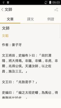六韜(又稱太公六韜、太公兵法) apk screenshot