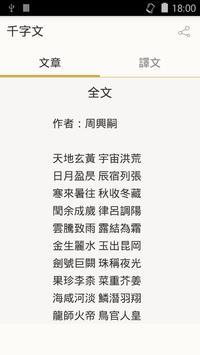 千字文 poster