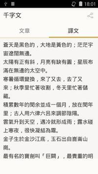 千字文 apk screenshot