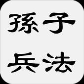 孫子兵法 icon