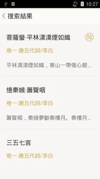 宋詞三百首 apk screenshot