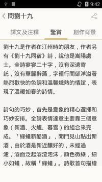 唐詩三百首 apk screenshot