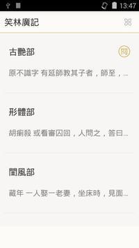 笑林廣記 poster