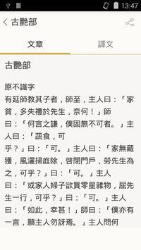 笑林廣記 apk screenshot