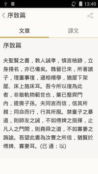 顏氏家訓 apk screenshot