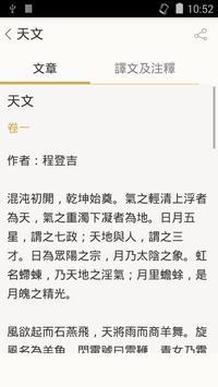 幼學瓊林(又稱成語考、故事尋源) apk screenshot