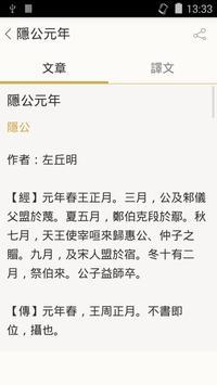 左傳(原名左氏春秋,漢代改稱春秋左氏傳,簡稱左傳) apk screenshot