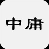 中庸 icon