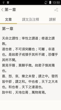 中庸 apk screenshot