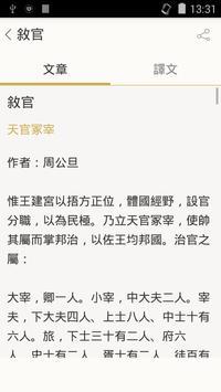 周禮 apk screenshot