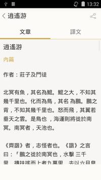 莊子 apk screenshot