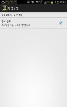 아라곤왕국 apk screenshot
