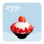 과일빙수집 창업 가이드북 icon