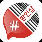 할인샵(할인샾,우리동네할인샵,우리동네할인) icon