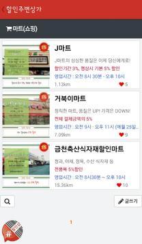 할인샵(할인샾,우리동네할인샵,우리동네할인) apk screenshot