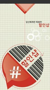 할인샵(할인샾,우리동네할인샵,우리동네할인) poster