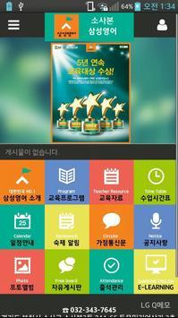 삼성영어소사본교실(창영초,부천 영어학원창업, 소사구) apk screenshot