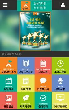삼성어학원초전직영원(초전초, 초전초등학교) apk screenshot