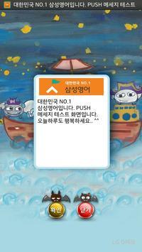 삼성영어장락학원(장락초, 제천여중, 충주영어학원창업) apk screenshot