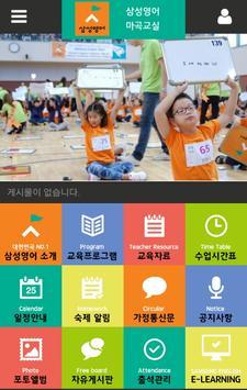 삼성영어마곡교실(송화초, 송화초등학교) apk screenshot