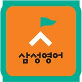 삼성영어강월교실(양천중, 강월초, 강월초등학교) icon