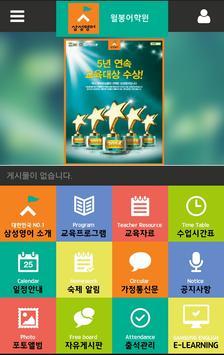 삼성영어월봉어학원(월봉초, 월봉초등학교) apk screenshot