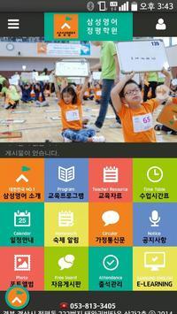 삼성영어 정평학원 apk screenshot