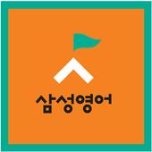삼성영어우미린교실 icon