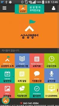 삼성영어우미린교실 apk screenshot