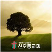 신호등교회,신철호목사 icon