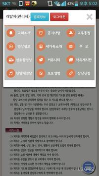 신호등교회,신철호목사 apk screenshot