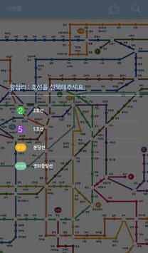지하철톡 apk screenshot