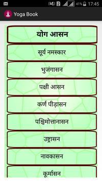 बाबा रामदेव योगासन poster