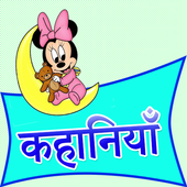 1500 Gyan Ki Kahaniya icon