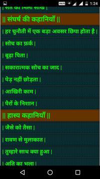 1500 Gyan Ki Kahaniya apk screenshot