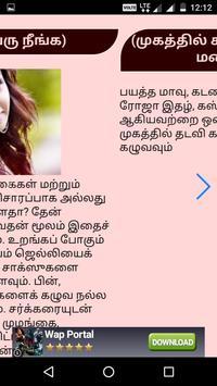 555+ Beauty Tips in Tamil apk screenshot