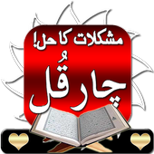 Jinaat Sa Hifazat 4 Kul icon
