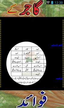 Gajar k Fawaaid apk screenshot