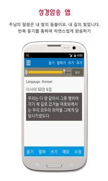 성경암송 apk screenshot