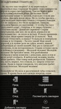 Сулумбек Сагопшинский apk screenshot