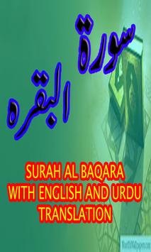 Surah Baqara Full apk screenshot